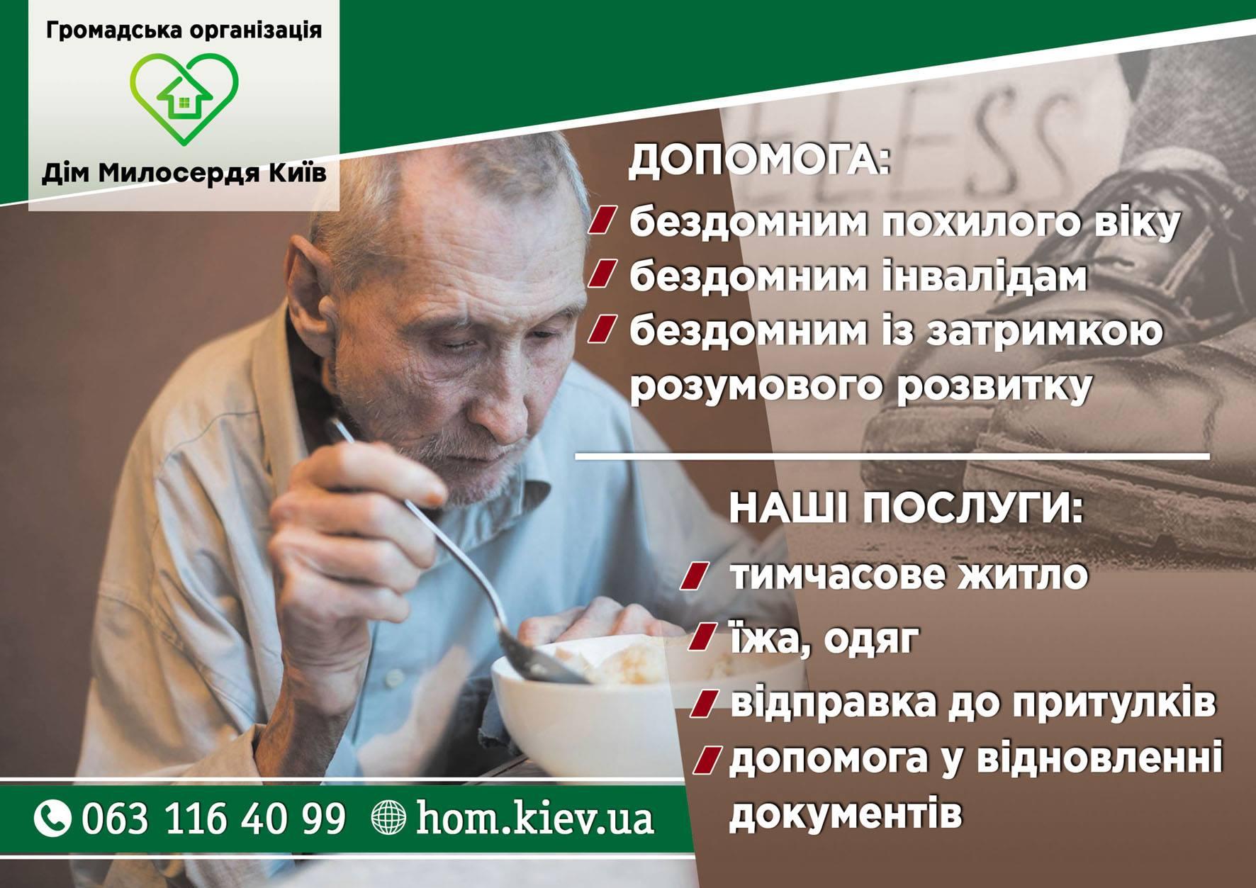 Допомога бездомним людям похилого віку та бездомним інвалідам