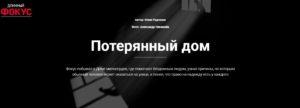 бездомные украины